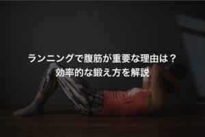 ランニングで腹筋が重要な理由まとめ