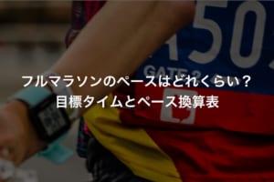 フルマラソンのペースまとめ