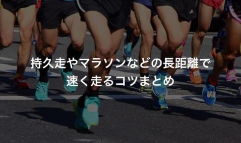 長距離で速く走るコツ