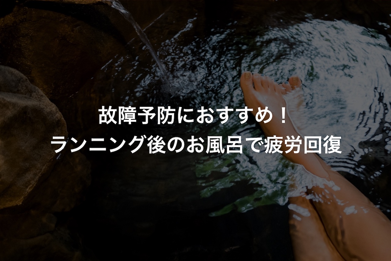 ランニング後のお風呂