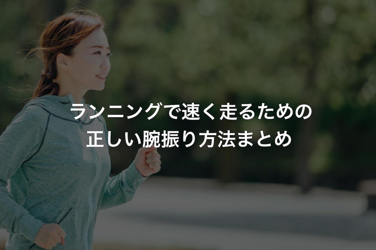 ランニングで速く走るための正しい腕振り方法まとめ