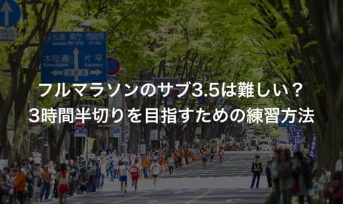 フルマラソンのサブ3.5