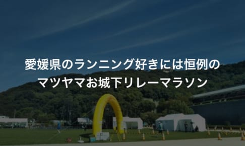 マツヤマお城下リレーマラソン