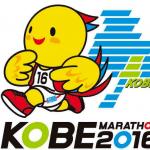 神戸マラソン2016結果と回顧 -ボランティアに感謝-