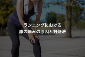 ランニングにおける膝の痛みの原因と対処法