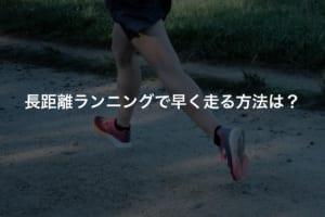 長距離ランニングで早く走る方法