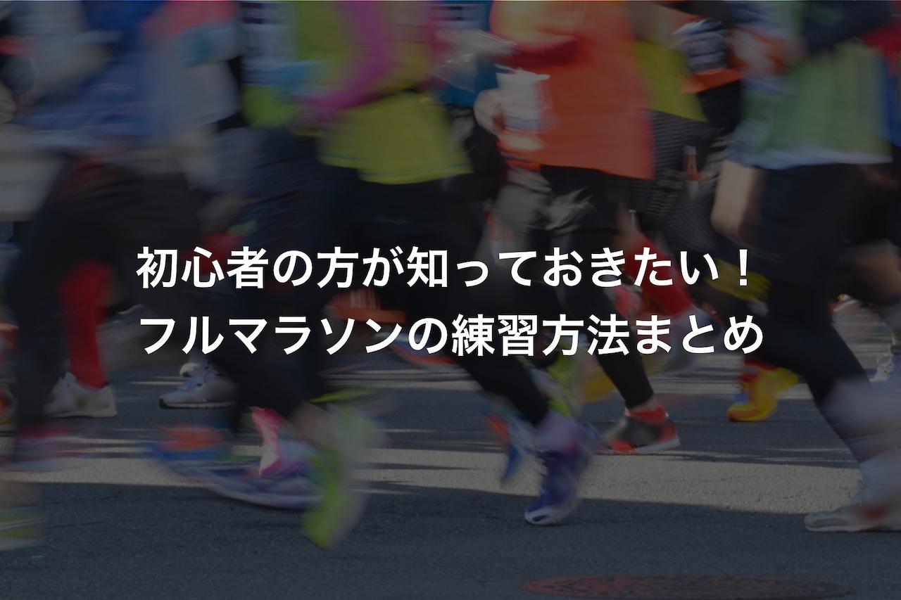 フルマラソンの練習方法