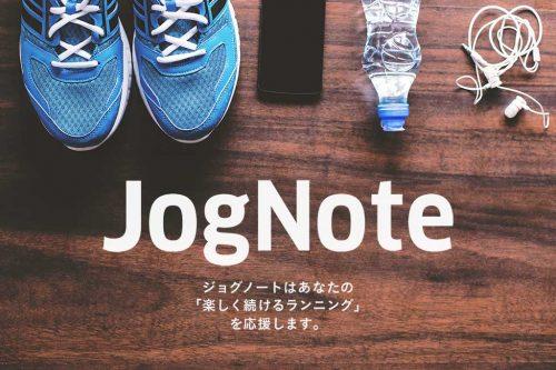 練習日誌 jognote