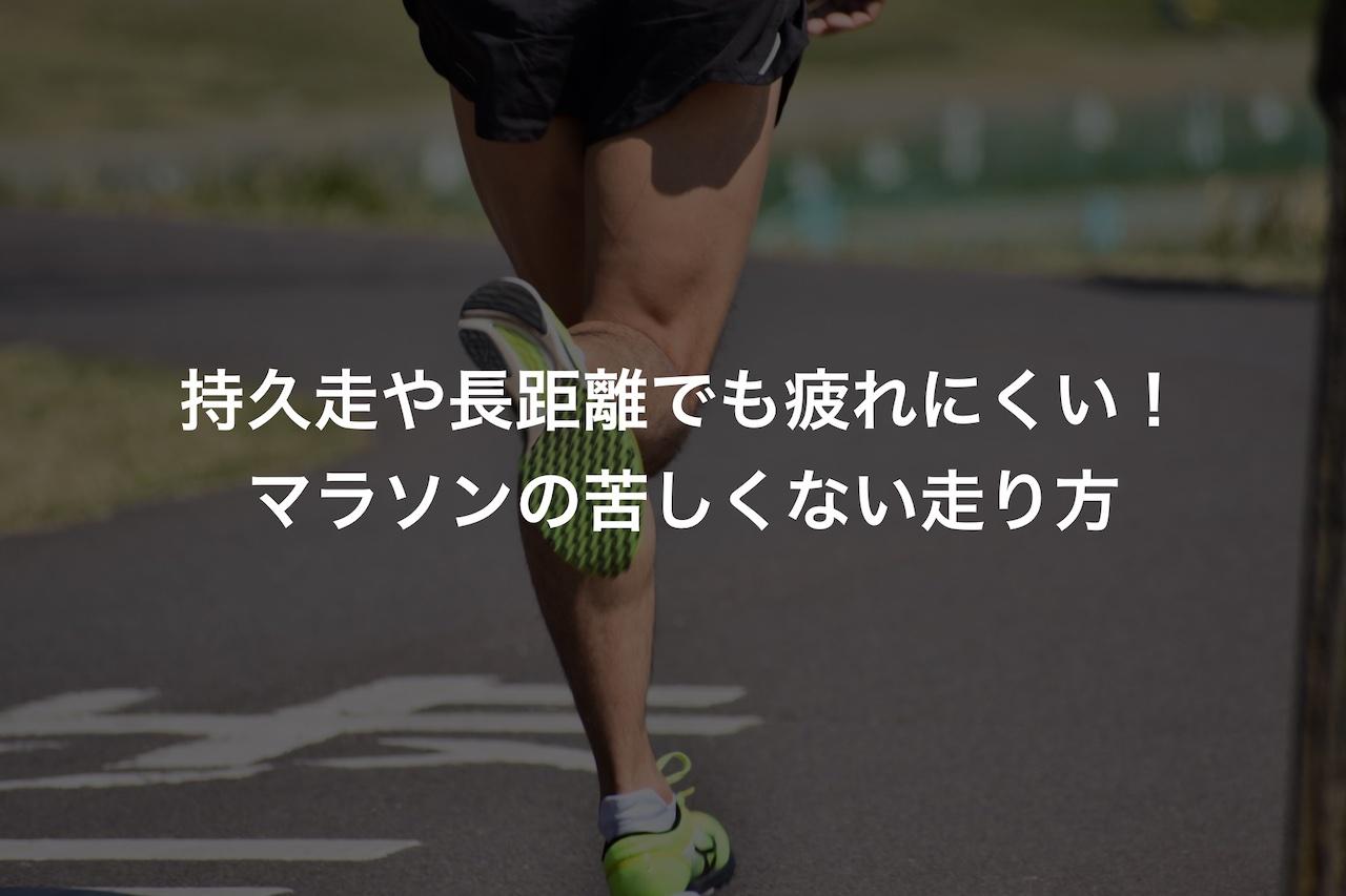 マラソンの苦しくない走り方