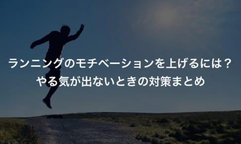 ランニングやマラソンのモチベーション