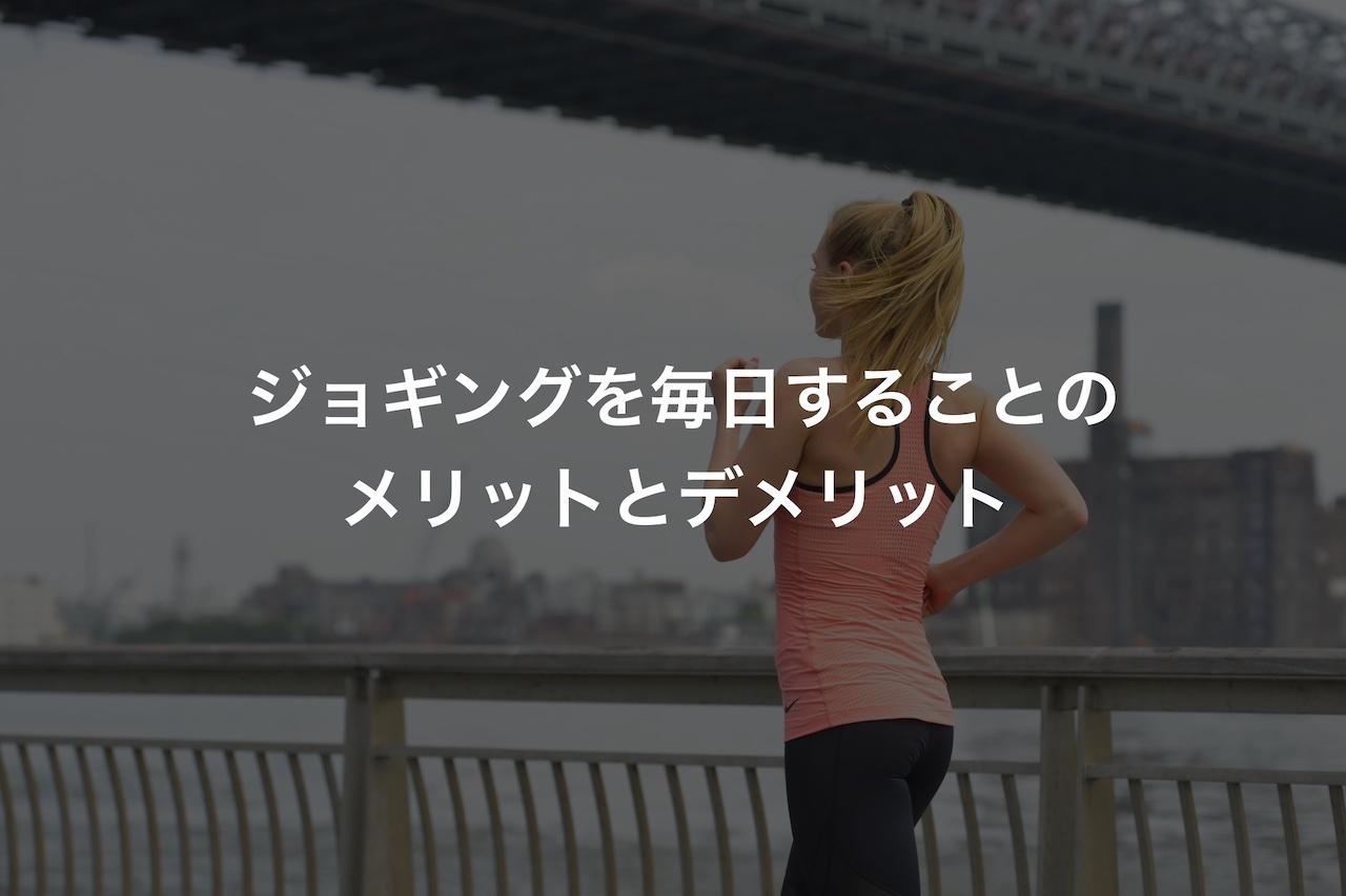 毎日ジョギング