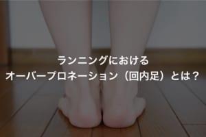 オーバープロネーション(回内足)