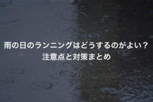 雨の日のランニング